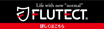 Life with new normal FLUTECT 詳しくはこちら