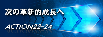 Challenge to the Growth NEXT stage 2015-2017